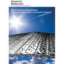 Теплоизоляция с отражающим слоем Reflectix®, купить недорого