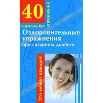 """М. В. Филатова """"Оздоровительные упражнения при сахарном диабете"""""""