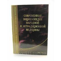 Современная энциклопедия народной и нетрадиционной медицины А.И. Пашковский, Т.П. Гарник и др.