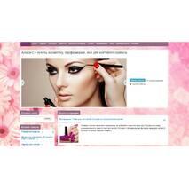 Готовый сайт по продаже косметики и парфюмерии