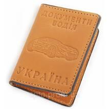 Обкладинка для водійського посвідчення Україна, Обкладинка для автодокументів, коричнево-вишневий глянець