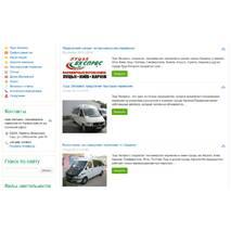 Готовый сайт по осуществлению пассажирских перевозок +