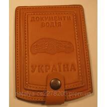 Обкладинка для водійського посвідчення Україна, Обкладинка для автодокументів, чорний
