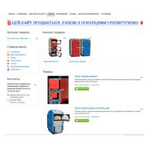 Готовый сайт: производство и разработка отопительного и строительного оборудования