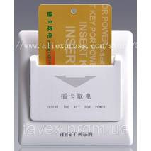 Карман энергосберегающий с механической коммутацией электронной карточкой