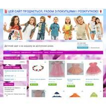 Готовый сайт по продаже одежды для детей