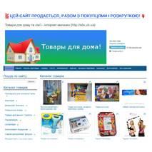 Готовый сайт по продаже товаров для дома и семьи