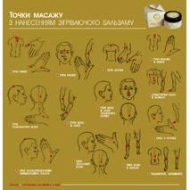 Аюрведичний бальзам для масажу Chandi, 15 мл