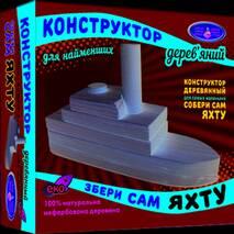 Конструктор деревянный. Собери сам ЯХТУ