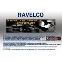 Устройство Ravelco – защита транспорта от угона купить в Тернополе