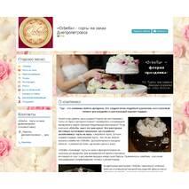 Готовый сайт: торты на заказ +