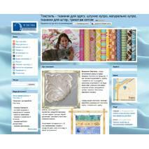 Готовый интернет-магазин текстильной продукции +