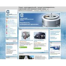 Готовый сайт: продажа и ремонт электродвигателей +