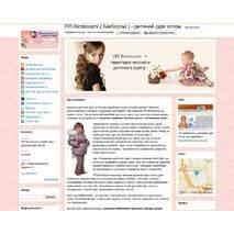 Готовый интернет-магазин детской одежды +