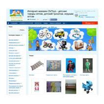 Готовый интернет-магазин детских товаров +