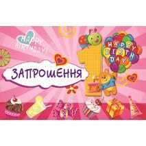 """Запрошення на день народження дитячі """" Перший рік життя """" рожевий (20 шт.)"""