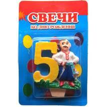 """Свічки в торт цифри  Козаки  """"5"""""""