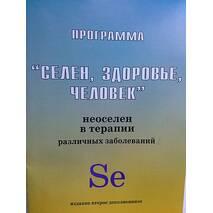 """Книга """"Селен, здоровье, человек"""" купить"""