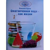 """Книга """"Омагниченная вода – сок жизни"""" Куртов В.Д. купить в Одессе"""