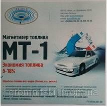 Магнетизер топлива МТ-1 накладного типа купить