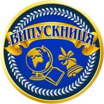 """Медаль сувенирная """" Випускниця """" зол."""