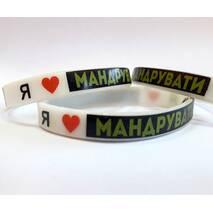 Силиконовые браслеты с печатью лого Я люблю мандрувати купить в Киеве