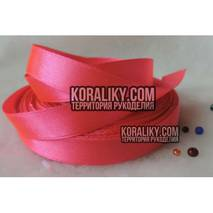 (0020130509) Лента атласная односторонняя ярко розовая ширина 13 мм