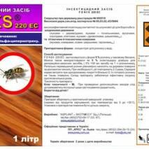 Інсектицидний засіб FENIX 220 EC купити в Ужгороді