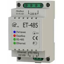 Преобразователь интерфейсов Modbus RTU/ASCII (RS-485)–Modbus TCP (Ethernet) ЕТ-485