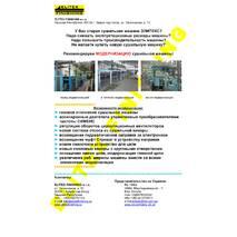 Сушильно-ширильні стабілізаційні машини