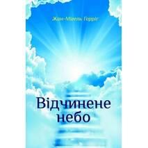 Відчинене небо. Христянське розуміння тайни смерти