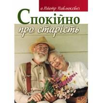Спокійно про старість