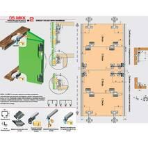 Розсувна система для шаф верхнього спирання 05МКК-2 (гармошка)