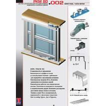 Раздвижная система для шкафов нижнего опирания РКМ80-002
