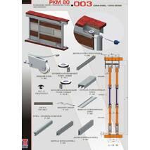 Раздвижная система для шкафов нижнего опирания РКМ80-003