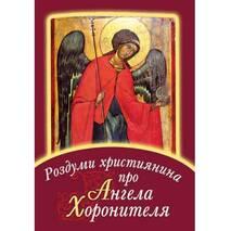 Роздуми християнина про Ангела Хоронителя