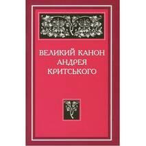 Великий канон Андрея Критського