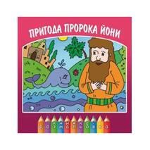 Пригода пророка Йони (розмальовка)