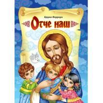 Отче Наш. Оповідання для дітей