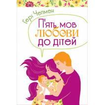 П'ять мов любови до дітей