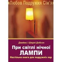 При світлі нічної лампи