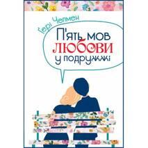 Пять языков любви супругов (на укр.яз)