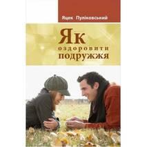 Як оздоровити подружжя