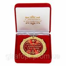 Медаль в подарунковій коробці З ювілеєм весілля 7 см