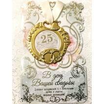 """Медаль на листівці """"Срібне весілля 25 років"""""""