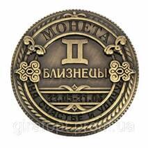 """Монета знак зодіаку """"Близнюки"""""""