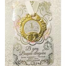 """Медаль на листівці """"Ситцеве весілля 1 рік"""""""