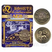 """Монета подарункова знак зодіаку """"Лев"""""""