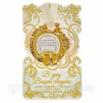 """Медаль весільна на листівці """"В день весілля дорогим батькам"""""""