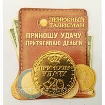 """Подарункова монета """"Приношу удачу"""""""